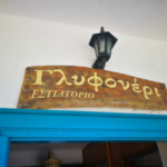 Skopelos glyfoneri taverna