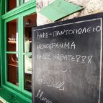 Skopelos monogramma cafe