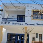 Centre de santé médicale de Skopelos