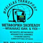 Transport Skopelos Mpalalas