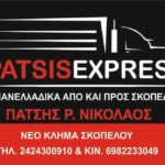 Skopelos Patsis Express Transport