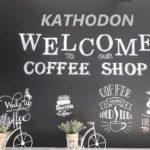 Skopelos katodon kafić hrana