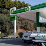 skopelos BP бензиностанция нео клима