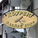 Skopelos barber shop koureion