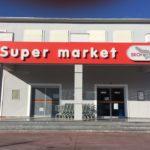 skopelos super trh