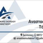 услуги за преместување на транспорт skopelos anastasiou tasos