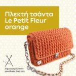 Skopelos elegansie handgemaakte sakke juweliersware